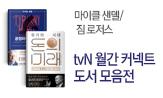 tvN 월간 커넥트 도서전(태블릿파우치 선택 (행사도서 포함 2만원 이상 구매시))