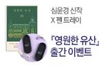 [교보 단독] 『영원한 유산』 출간 이벤트