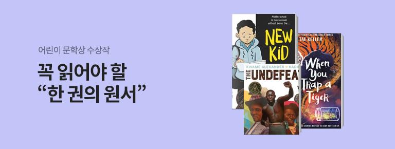 어린이 문학상 수상작