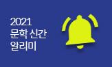 초판 수집가를 위한 2021 문학 신간 알리미(2021 문학 기대 신간 확인하)