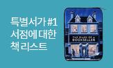특별서가 #01 서점에 대한 책 리스트 (특별서가 행사도서 포함 국내도서 2만원 이상 구매 시 북파우치 선)