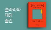 『클라라와 태양』출간 이벤트(패브릭 포스터(행사도서 포함 소설 2만원 이상 구매 시))