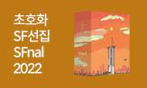 『SFnal 2021』출간 이벤트(메탈 북엔드 (『SFnal 2021』 구매 시))