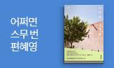 [한국문학 작가룸] 편혜영(편혜영 작가 소개+신작 인터뷰+스티키패드)
