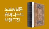 2021 인문교양 브랜드전: 휴머니스트(휴머니스트 도서 구매 시 목록집&고전예술양장노트&조선왕조실록(선택 조건 상이))