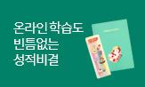 2021년 초등참고서 전과목 베스트 (고양이식당 노트/필통 선)