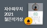 2021 젊은작가상 특별전(2021 수상작품 포함 소설 1만원 구매 시 자수 파우치)