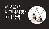 교보문고 시그니처향(3만원 이상 구매 시 북백 선)