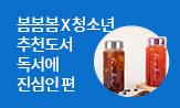 봄봄봄X청소년 추천도서(트라이탄 보틀 (메탈핑크/메탈실버 중 택1))
