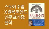 인문 프리즘: 철학(『스토아 수업』 포함 인문 2만원 이상 구매 시 우드 북엔드 선택)