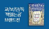 <책읽는 곰> 브랜드전(교보단독 추천도서 '단독 굿즈'택1)