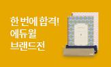 에듀윌 브랜드전(에듀윌 행사도서 구매시 사은품 선택 가)