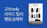 행사도서 X 원목독서대(원목독서대 선택 (행사도서 구매시))