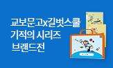 2021년 길벗스쿨 기적의 시리즈 브랜드전(행사도서 구매 시, 줄노트/지퍼파일 선택)