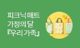 2021.04 『그림책 갤러리』(행사도서 포함 유아/어린이 2만원 이상 구매 시 '피크닉 매트'(선택))