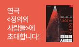 교보문고X세종문화회관 서울시극단(연 초대 이벤트/레터링 북백)