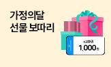 가정의 달 선물 보따리!(행사도서 포함1/3만원 이상 구매 시 굿즈 선택(포인트차감))