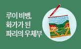 [루이 비뱅] 출간 이벤트(명 파우치 (행사도서 포함 내서 2만원 이상 구매 시) )
