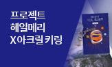 『프로젝트 헤일메리』출간 이벤트 (아크릴 키링 선)