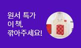 원서 감사 특가(3만원 이상 구매시 미니북백)