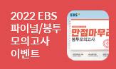 2022 EBS FINAL 실전모의고사 이벤트(투명파우치/클리어화일/텀블러 선택(EBS 고등 참고서 1~3만원 이상 구매 시)