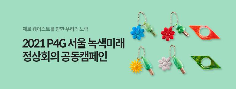 P4G 서울 정상회의와 함께하는 공동캠페인