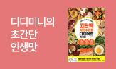 오늘의 식탁 #1(트레이 선택(행사도서 포함 요리 2만원 이상 구매 시 포인트차감))
