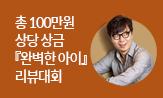 김영하와 함께하는 완벽한 아이 리뷰대회(100만원 상당 상금 X 교환권 500)