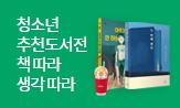2021 문체부 선정 청소년 추천도서전(콜드컵&드링크백 (행사도서 포함 행사분야 2만원 이상 구매시))