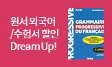 외국어 수험서 기획(핑크 오거나이저 증정)