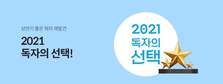 2021 독자의 선택