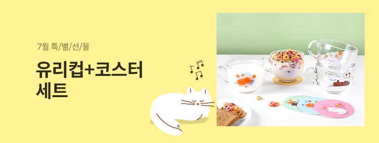 7월 특별 선물 X 유리컵+코스터 세트