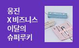 이달의 슈퍼루키 X 웅진 (손톱깎이 세트 선택 (행사도서 포함 분야 2만원 이상 구매시))