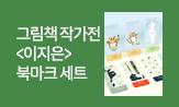 그림책 작가전 : 이지은 작가(북마크 세트 선택(행사도서 포함 유아 2만원 이상 구매시 포인트차감))