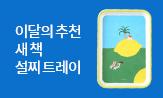 이 달의 추천 새책 X 설찌 트레이(설찌 트레이(2만원↑,포인트차감))