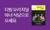 [마녀식당으로 오세요] 티빙 오리지널 공개 ([마녀식당으로 오세요] 접시 + 티빙 프리미엄 이용권)