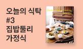 오늘의 식탁 #3(도우도우 트레이 선택(행사도서포함 요리 2만원 이상 구매 시 선택 가능))