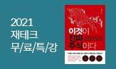 2021 재테크 무료특강 X 투공(경제경영 1권만 사도 재테크 무료특강 증정!)
