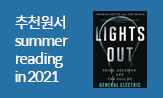 Best books for summer reading in 2021 (콜드컵&드링킹백 증정(추가결제))