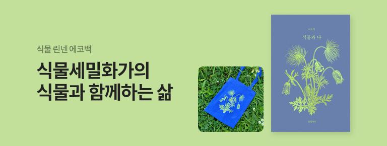 [식물과 나] 출간이벤트