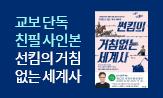 <썬킴의 거침없는 세계사> 사인본 이벤트(친필 사인본 한정수량)