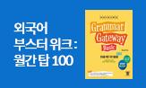 외국어 부스터 위크 : 월간 탑 100(딱 일주일만, 1권만 사도 사은품 혜택!)