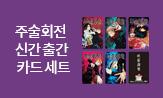 [교보단독] 주술회전 신간 출간 기념 이벤트