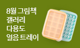 8월 그림책 갤러리(다용도 얼음트레이 선택(행사도서 포함 유아/어린이 2만원 이상 구매시 포인트차감))