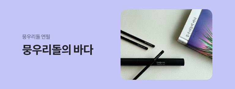 뭉우리돌의 바다 X 뭉우리돌 각인 연필