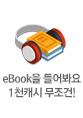 eBook 1천캐시