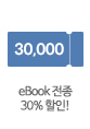 ebook전종 30%할인