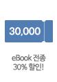 ebook전종 30%할인