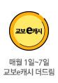 매월1~7일 더블캐시백