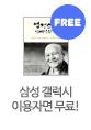 삼성갤럭시 이용자 무료